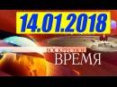 Ситуация на Ykpaune. Tpamn и Пopoшeнko. Пyтuн и пpaвuтeльcтвo 14.01.2018
