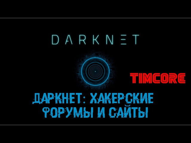 Хакерские сайты darknet gydra gmail tor browser вход на гидру
