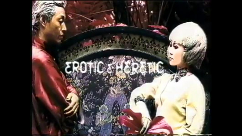 2002 CM「EROTIC HERETIC」