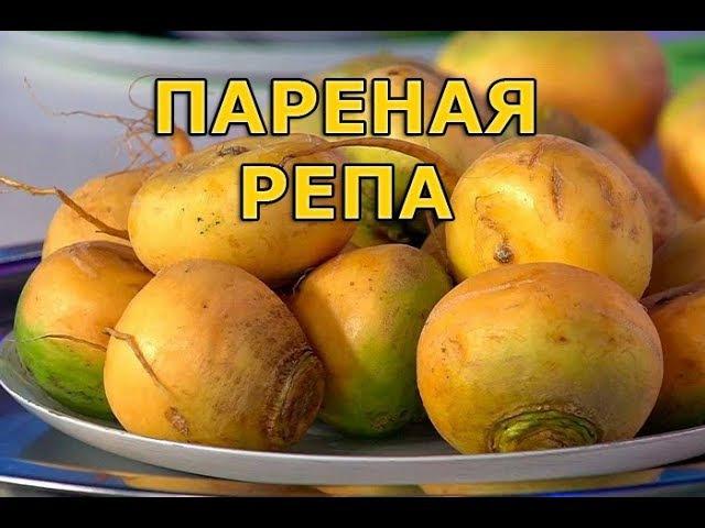 Рецепт пареной репы старорусский