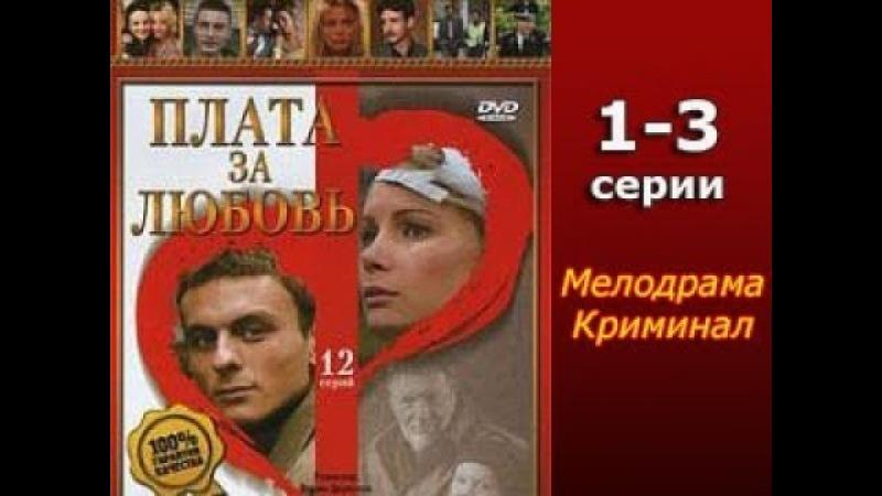 Сериал Плата за любовь 1 3 серия Мелодрама Криминал