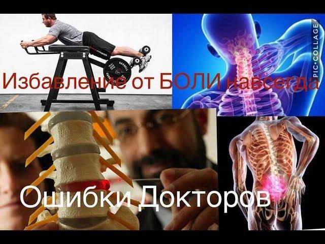 Болит СПИНА Избавься от боли раз и навсегда Экстензии и ГиперЭ ошибки докторов Часть 1 jkbn cgbyf bp fdmcz jn jkb hfp b y