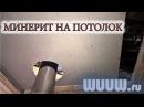 Огнеупорная или огнестойкая плита на потолок Минерит или флама над печью Баня своими руками