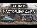 ✔️Трешовый город в России. Торжок.
