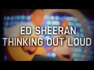 Эмиль Ишбердин, Лиза Филиппова — Thinking Out Loud | Ed Sheeran cover