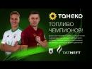 Татнефть Viatti Taneco и ФК Рубин