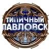 Типичный Павловск