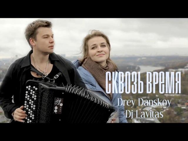 Андрей Данской Dj Lavitas Сквозь время The best Instrumental music of the accordion