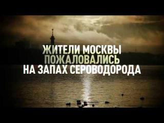 Дышать становится тяжело: москвичи пожаловались на неприятный запах в городе