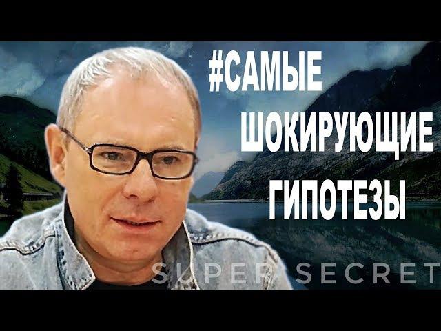 Самые шокирующие гипотезы с Игорем Прокопенко 28 12 2017 Видно в понедельник их мам ...