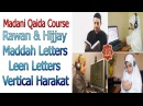 Madani Qaida Lesson 36 P 19 5 Maddah Tanween Vertical Letters حروفِ مدہ،تنوین،کھڑی حرکات