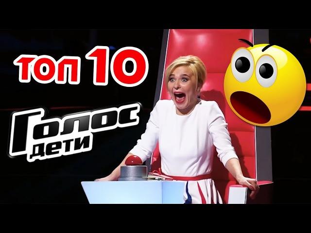 ТОП 10 лучших выступлений Голос Дети Россия Смотреть ВСЕМ 😱😱😱