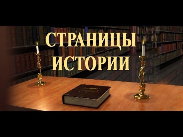 ГТРК Белгород Страницы истории Экипаж танкиста Попова