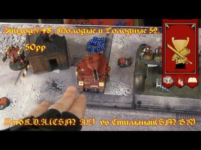 Эпизод№48 Молодые и Голодные 52 LordK D A CSM AL vs Стильный SM BR