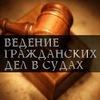 Адвокат в Санкт-Петербурге