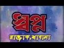 Bangla Movie Shopno স্বপ্ন Rajjak Shabana Rajib FULL HD