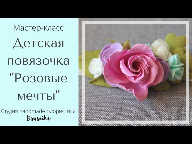 Мастер класс детская повязка с цветами фоамиран DIY Children bandage foam eva small flower rose