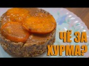 Ореховый пирог с хурмой и финиковым кремом