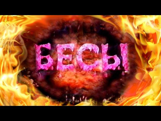 Бесы. Документальный фильм (2000 г). Отчитка одержимых в Сибирском храме. Отец Василий.