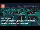 Этапы принятия решений - Фуад Алескеров 'nfgs ghbyznbz htitybq - aefl fktcrthjd