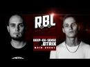 RBL: DEEP-EX-SENSE VS .OTRIX (MAIN EVENT, RUSSIAN BATTLE LEAGUE)