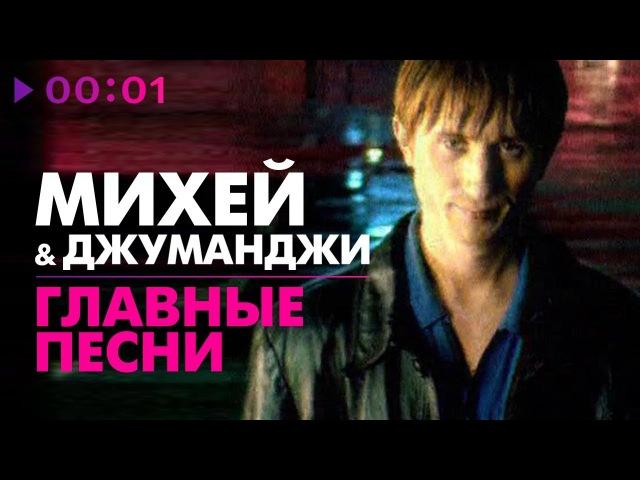 Михей и Джуманджи - ГЛАВНЫЕ ПЕСНИ - 5 лучших хитов