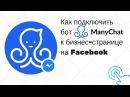 Шорохов Влад Как подключить бота ManyChat к Facebook Messenger