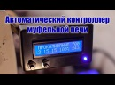 Автоматический контроллер муфельной печи с температурными полками