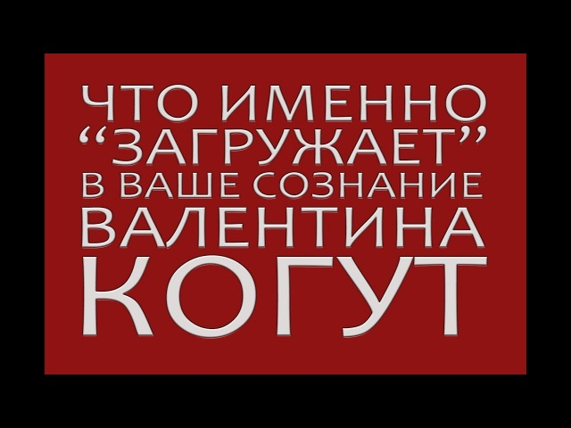 Валентина Когут Карацуба и другие имя им ЛЕГИОН Информационные вредители лярвы