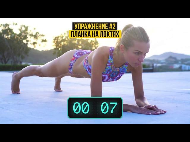Планка 5 минутная тренировка для похудения