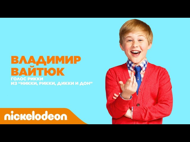 Актёры дубляжа Nickelodeon Владимир Вайтюк из Никки Рикки Дикки и Дон Nickelodeon Россия смотреть онлайн без регистрации