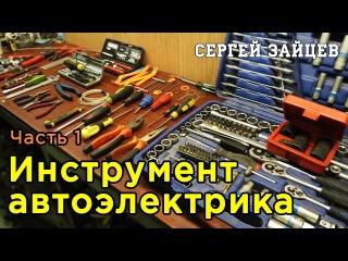 Инструмент автоэлектрика. Часть 1 - Механический инструмент | Обзор от Сергея Зайцева