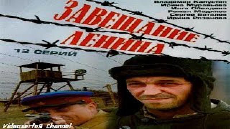 Все круги тюремного ада ГУЛАГ серии 1 4 из 12 ЗАВЕЩАНИЕ ЛЕНИНА Исторический Драма