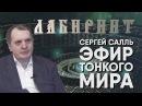 ЛАБИРИНТ Эфир Тонкого мира - Сергей Салль