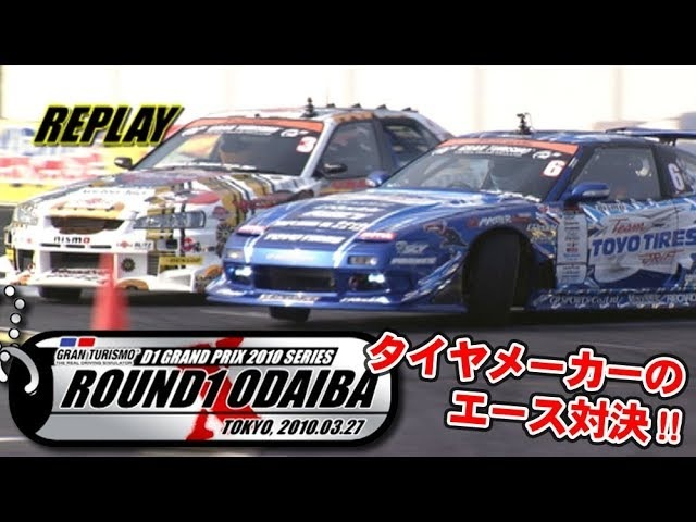 Video Option VOL.194 — D1GP 2010 Rd.1 at Odaiba: Tsuiso BEST8.