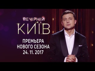 Женщины - Вечерний Киев, премьера нового сезона   полный выпуск 24.11.2017
