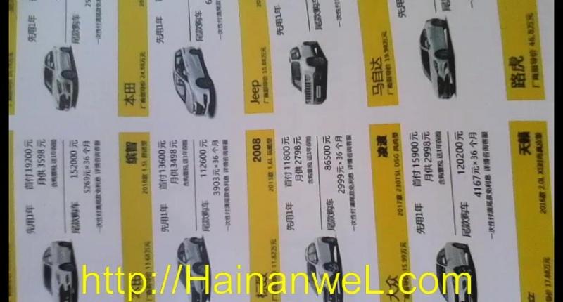 Прокат автомобилей- где взять в аренду автомобиль в городе Санья  на острове Хайнань, Китай