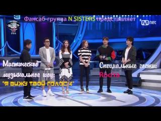 FSG NS I Can See Your Voice 4 | Я вижу твой голос 4. 11 эп. рус. саб