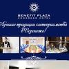 Benefit Plaza Congress Hotel Воронеж