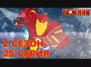 Железный Человек: Приключения в Броне 2 Сезон 25 Серия Маклуанское вторжение Часть Первая