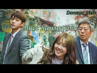 [Оригинал] Мисс Хамурапи - 8 серия, 2018