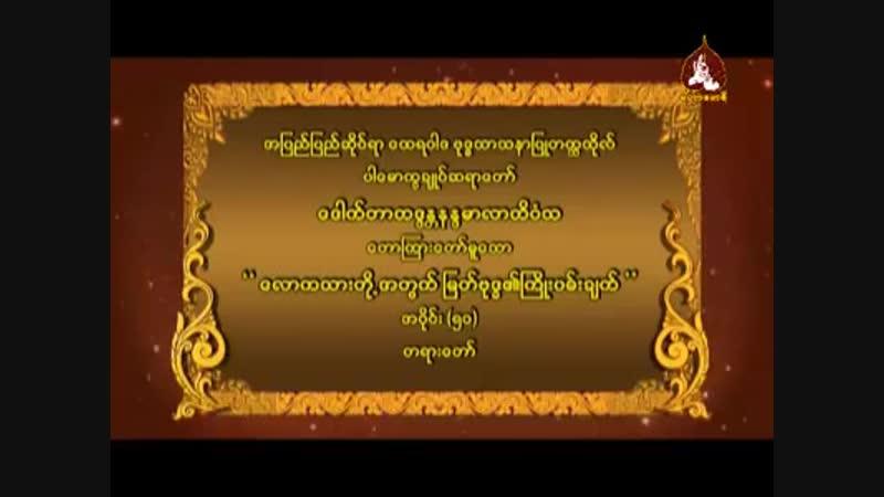 Ashin Sundara 1 mp4