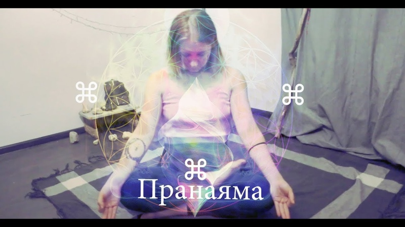 Дыхательные практики ● Пранаяма ч 2 Техника выполнения
