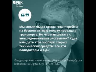 Вице-губернатор Владимир Княгинин на V Digital City Forum РБК