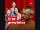 Отец семейства скрыл убийство жены и двоих детей