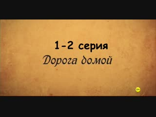 Дорога домой 1-2 серия ( Мелодрама ) от