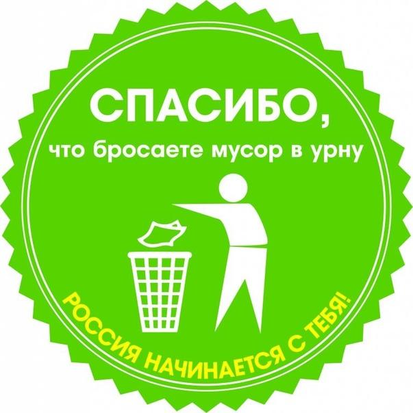 картинка для людей которые мусорят можно