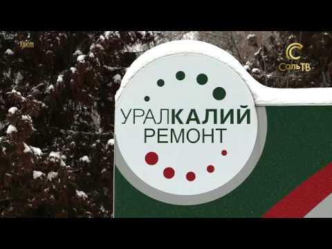 Еще раз о технике безопасности.на Уралкалии._04.04.2019_СольТВ