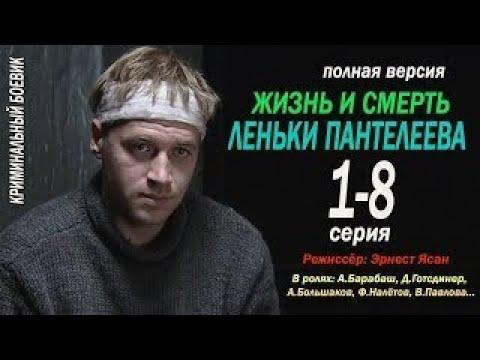 Жизнь и смерть Леньки Пантелеева 1 2 3 4 5 6 7 8 серия Боевик Криминал Приключения 2017
