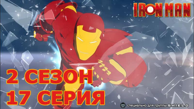 Железный Человек Приключения в Броне 2 Сезон 17 Серия Икс фактор